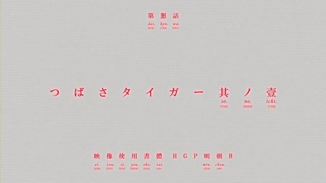 アニメ・漫画関係_化物語_20130707_04