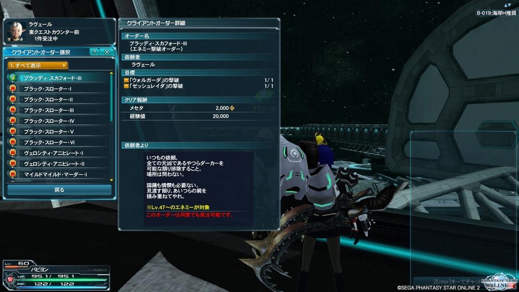 ゲーム日記_PSO2_20130720_06