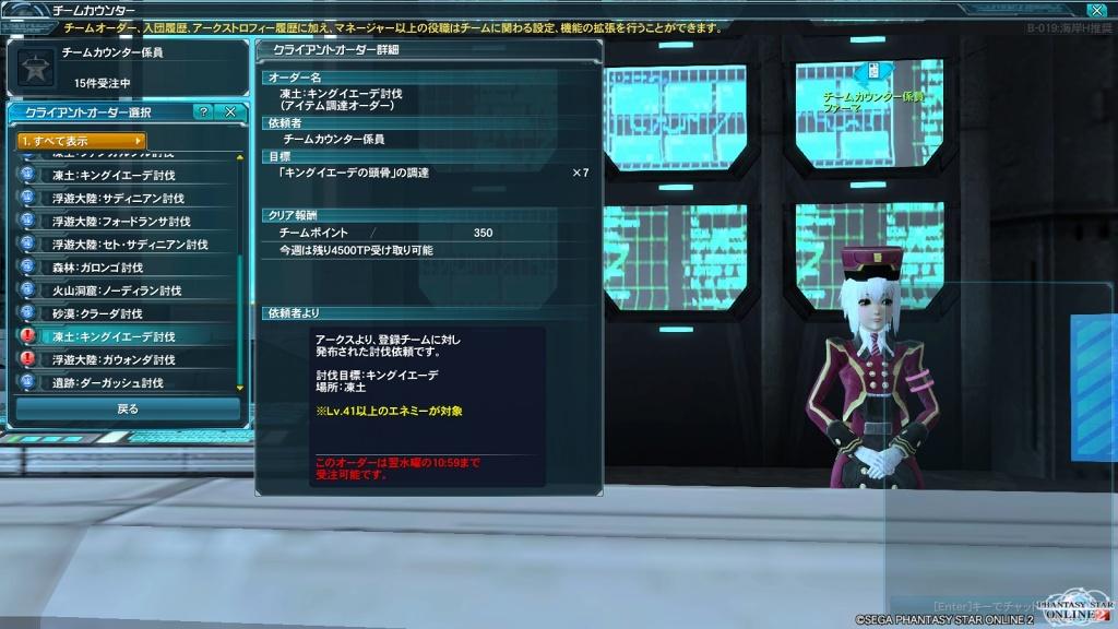 ゲーム日記_PSO2_20130720_05