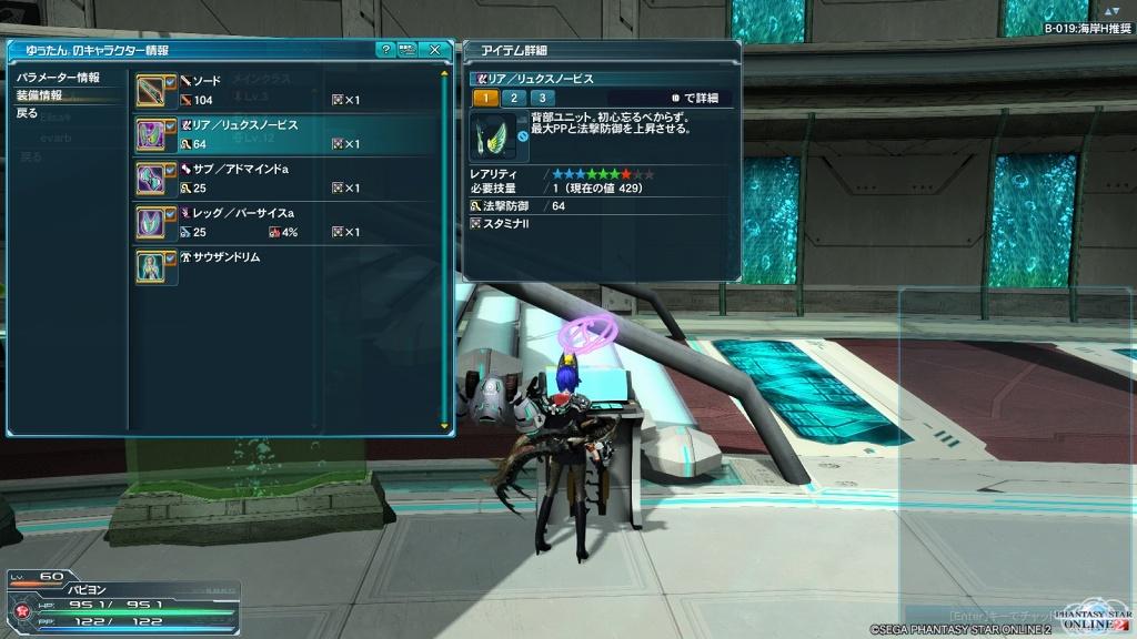ゲーム日記_PSO2_20130720_03