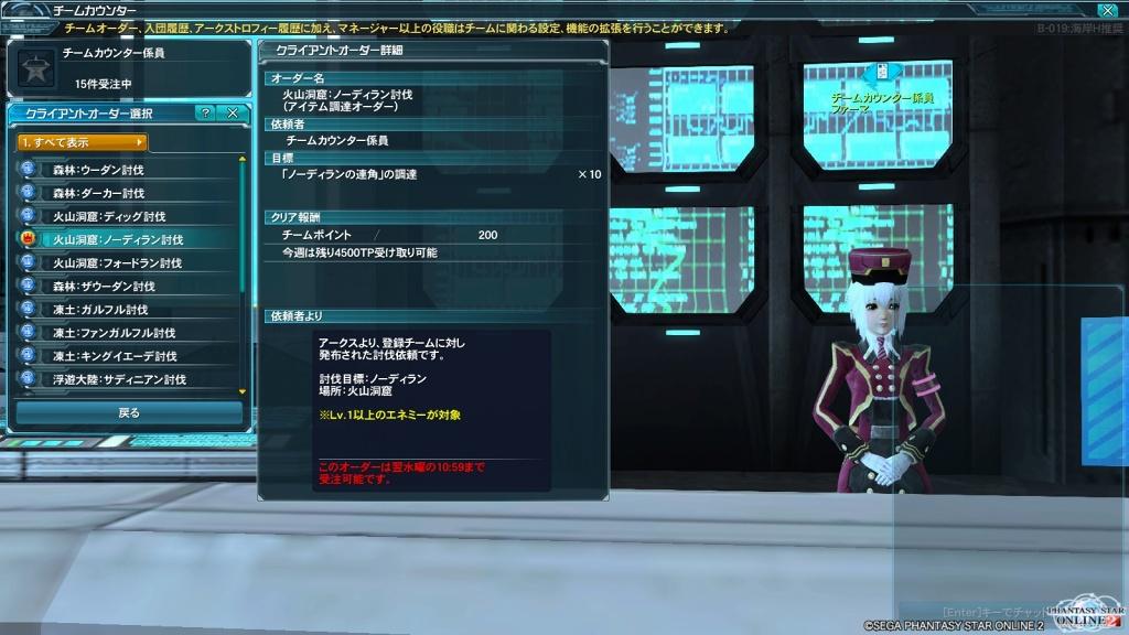 ゲーム日記_PSO2_20130720_04