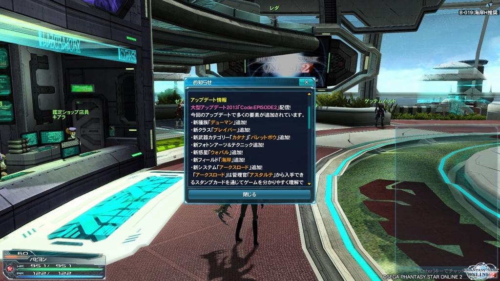 ゲーム日記_PSO2_20130720_01