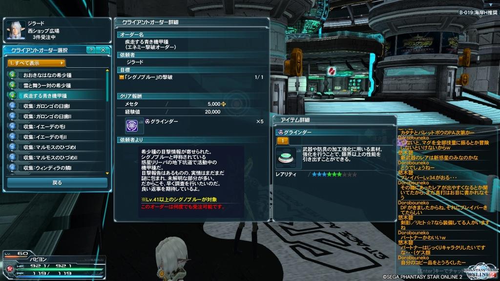 ゲーム日記_PSO2_20130720_13