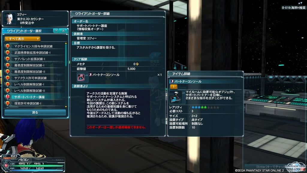 ゲーム日記_PSO2_20130720_07