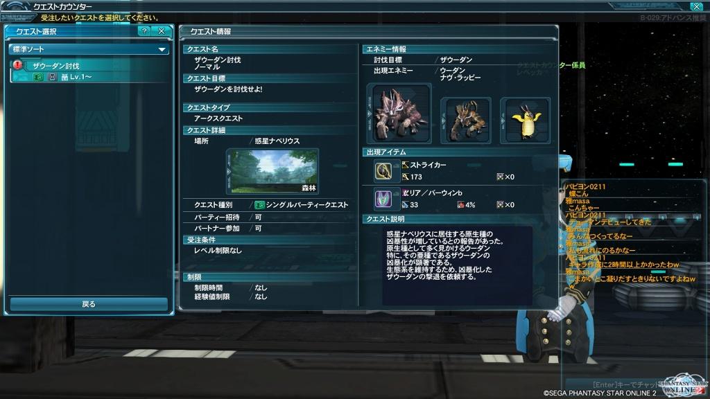 ゲーム日記_PSO2_20130720_17