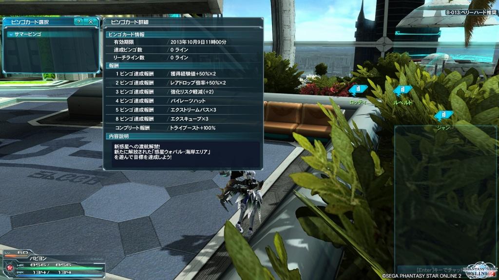 ゲーム日記_PSO2_20130808_02