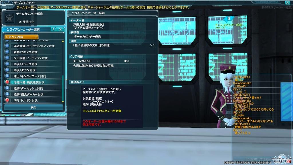 ゲーム日記_PSO2_20130808_08