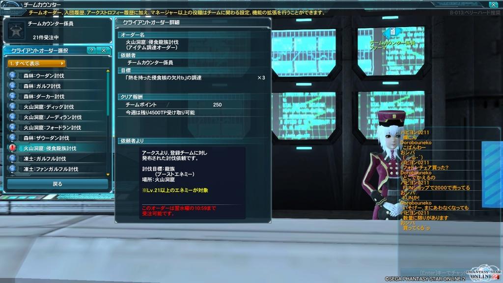 ゲーム日記_PSO2_20130808_09