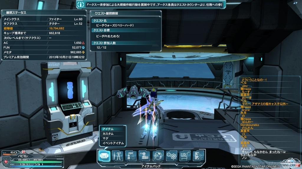 ゲーム日記_PSO2_20130808_17