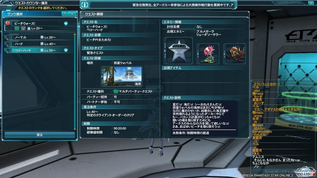 ゲーム日記_PSO2_20130808_16