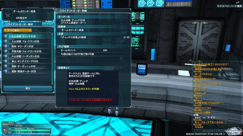 ゲーム日記_PSO2_20130808_15