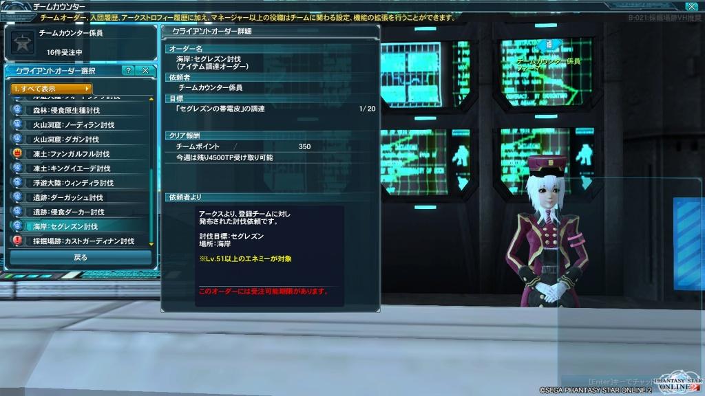 ゲーム日記_PSO2_20130907_04