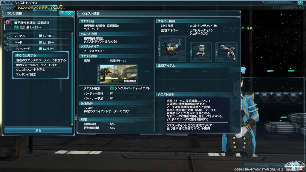 ゲーム日記_PSO2_20130907_05