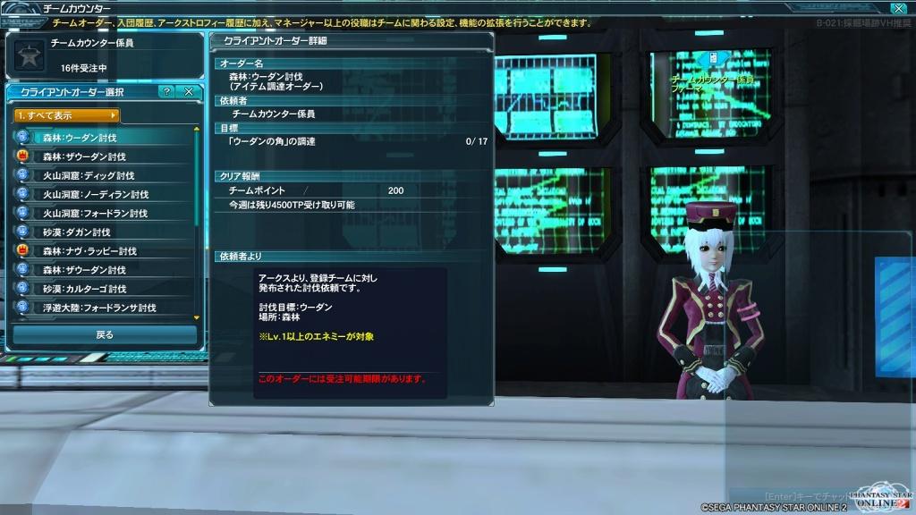 ゲーム日記_PSO2_20130907_03
