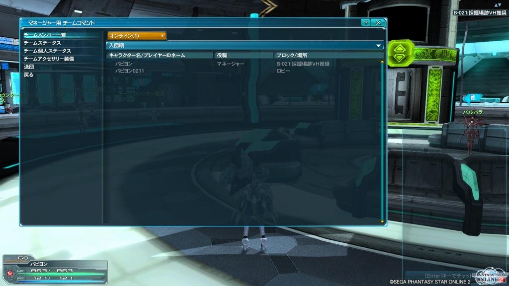 ゲーム日記_PSO2_20130907_02