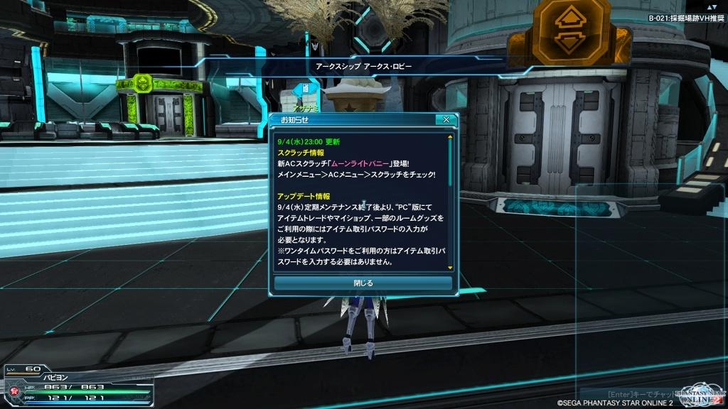 ゲーム日記_PSO2_20130907_01