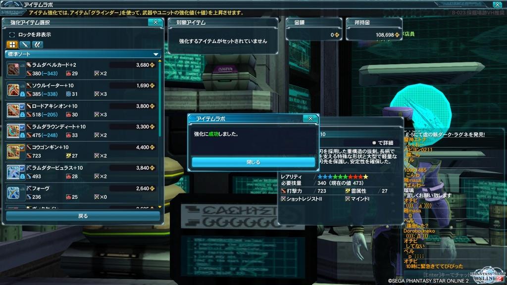 ゲーム日記_PSO2_20130907_18