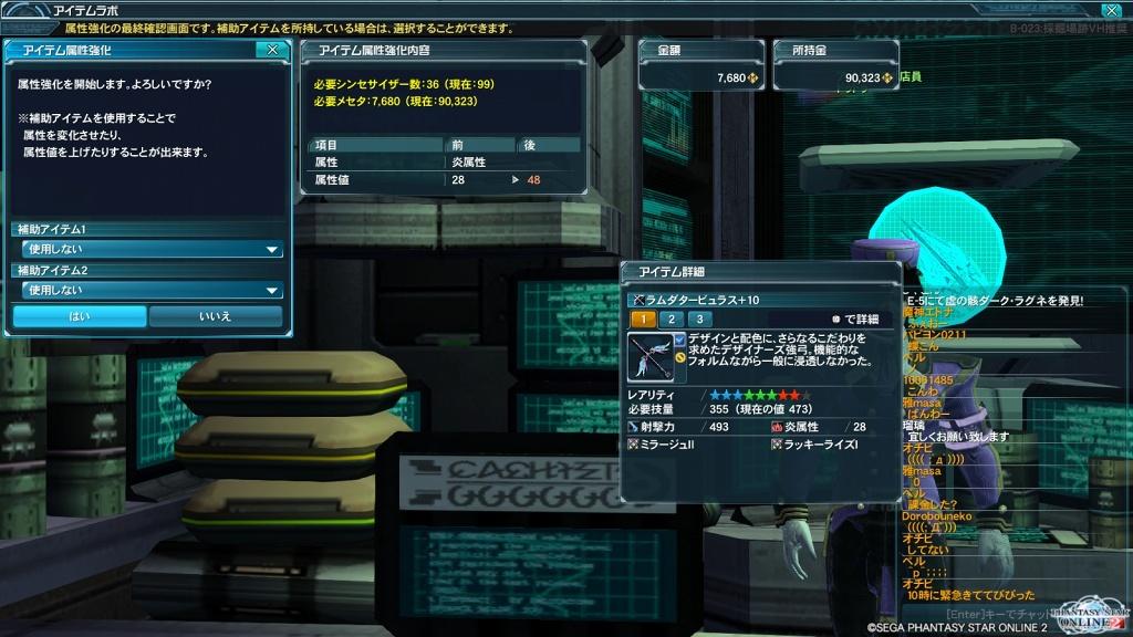 ゲーム日記_PSO2_20130907_24