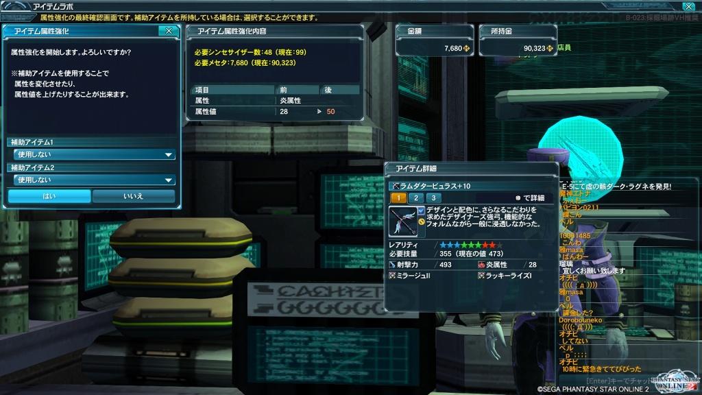 ゲーム日記_PSO2_20130907_22
