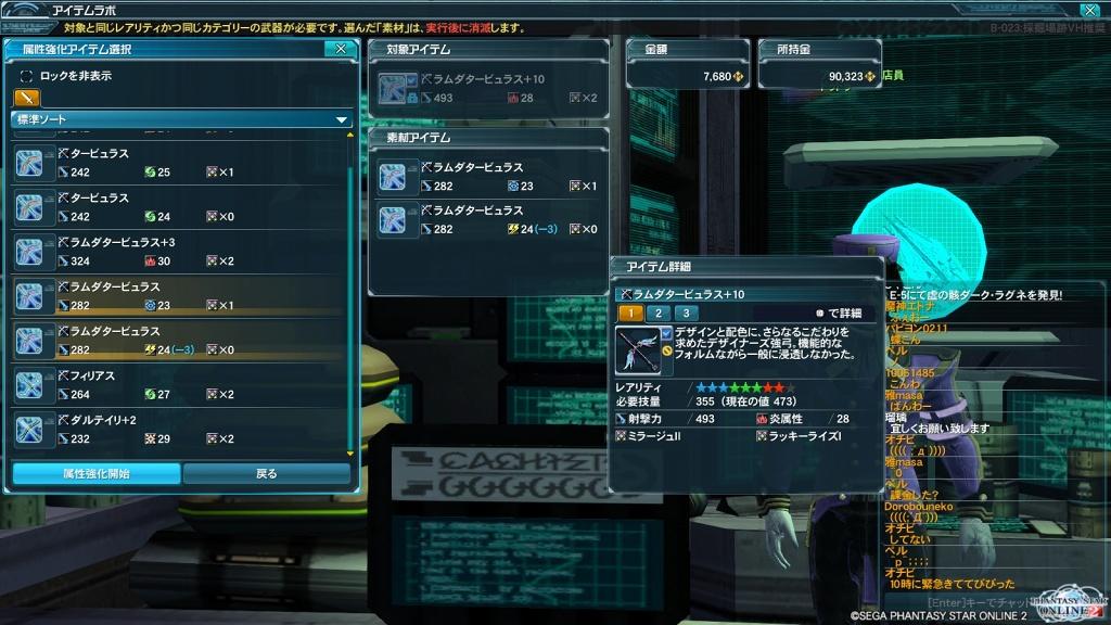ゲーム日記_PSO2_20130907_23