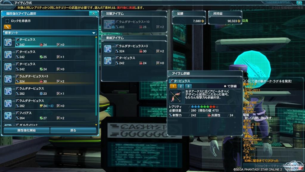 ゲーム日記_PSO2_20130907_21