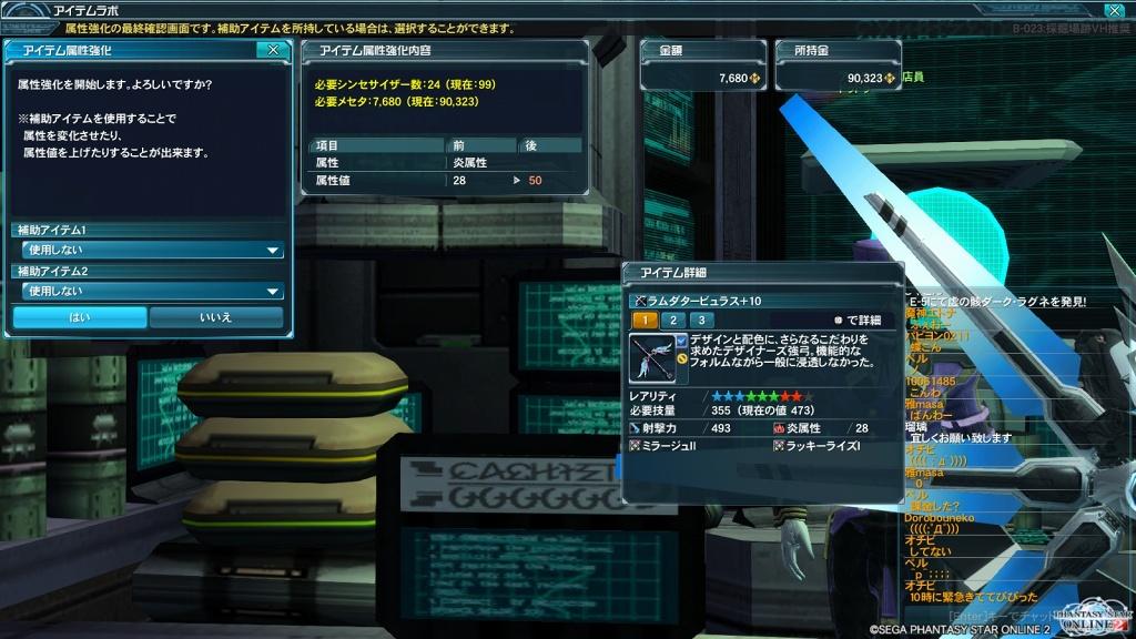ゲーム日記_PSO2_20130907_20