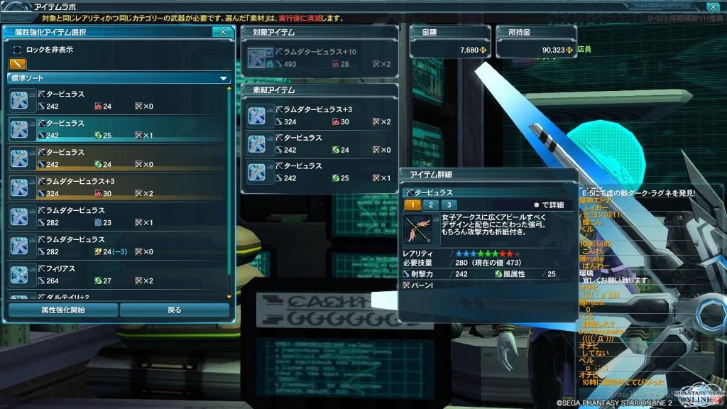 ゲーム日記_PSO2_20130907_19