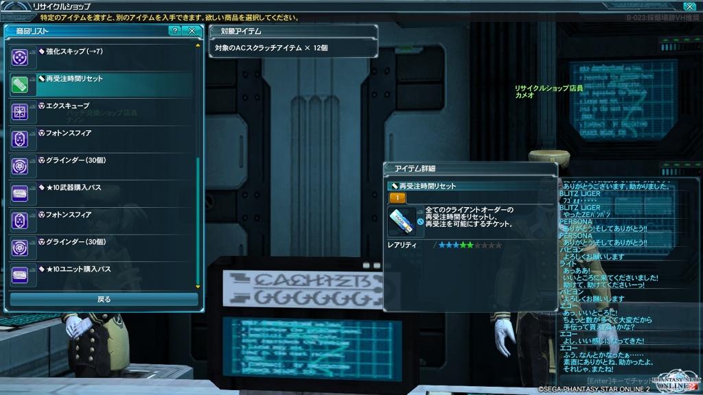 ゲーム日記_PSO2_20130907_25