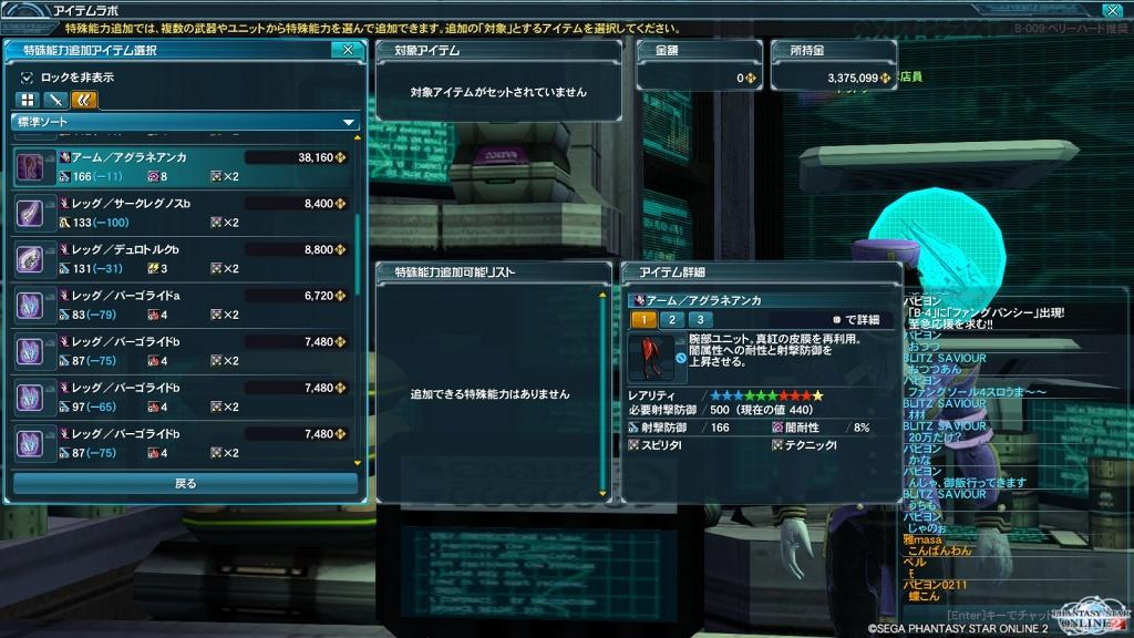 ゲーム日記_PSO2_20130912_04