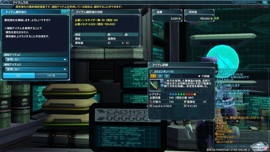 ゲーム日記_PSO2_20130912_16