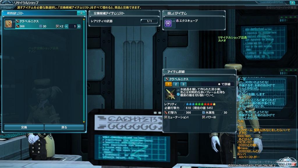 ゲーム日記_PSO2_20130912_13