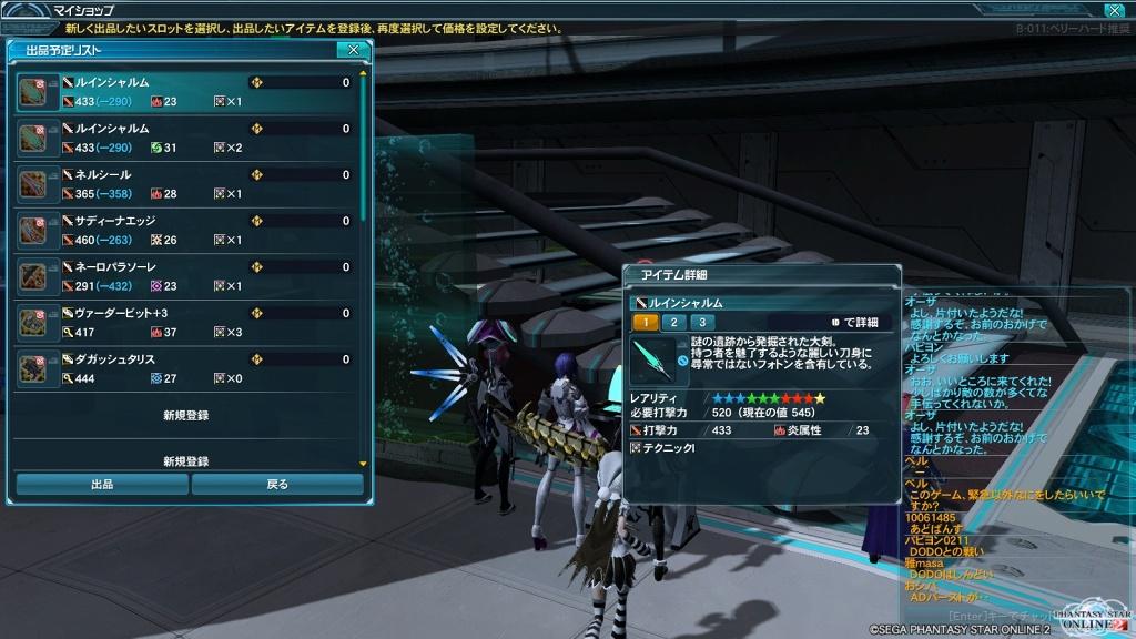 ゲーム日記_PSO2_20130912_14