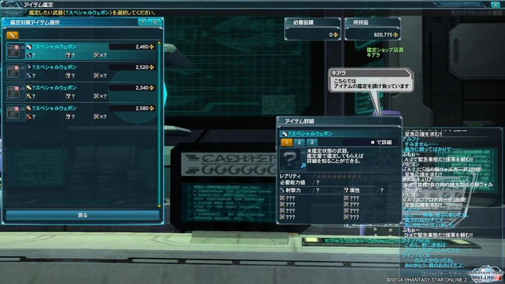 ゲーム日記_PSO2_20130912_20