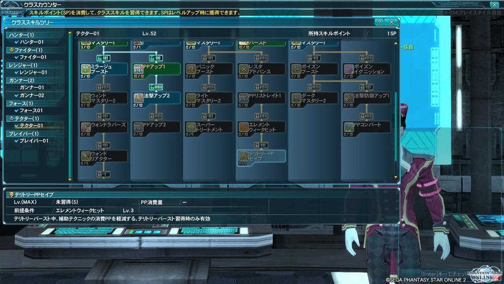 ゲーム日記_PSO2_20131010_05
