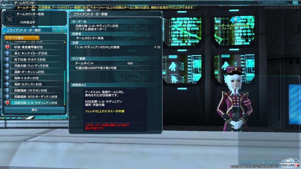 ゲーム日記_PSO2_20131010_03