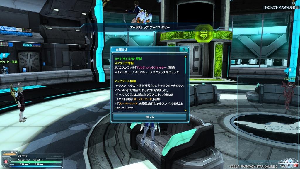 ゲーム日記_PSO2_20131010_01