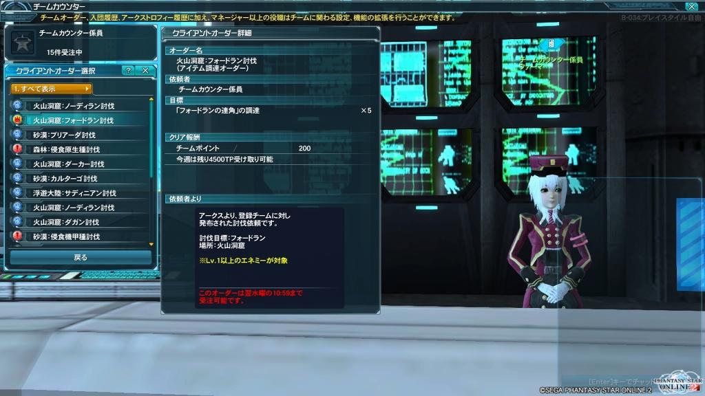 ゲーム日記_PSO2_20131010_02