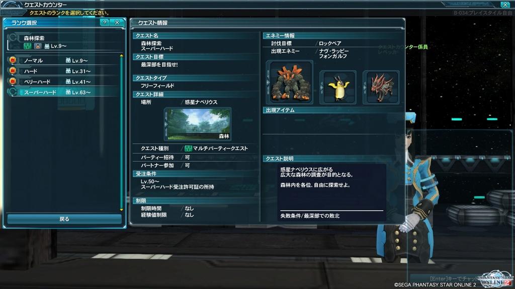 ゲーム日記_PSO2_20131010_11