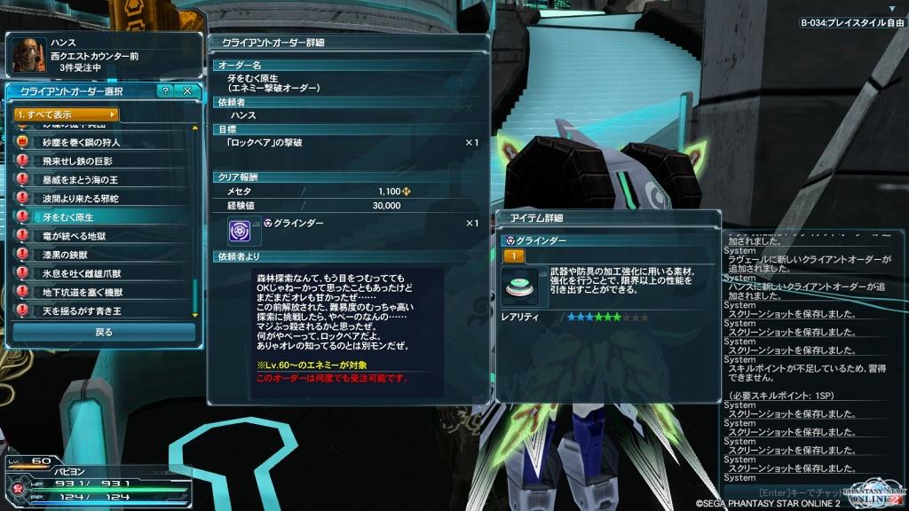 ゲーム日記_PSO2_20131010_09