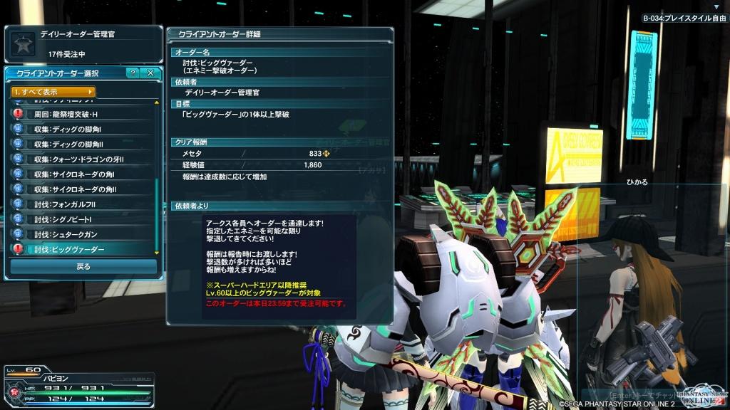 ゲーム日記_PSO2_20131010_08