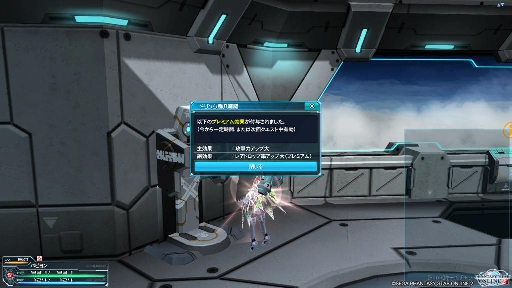 ゲーム日記_PSO2_20131010_13