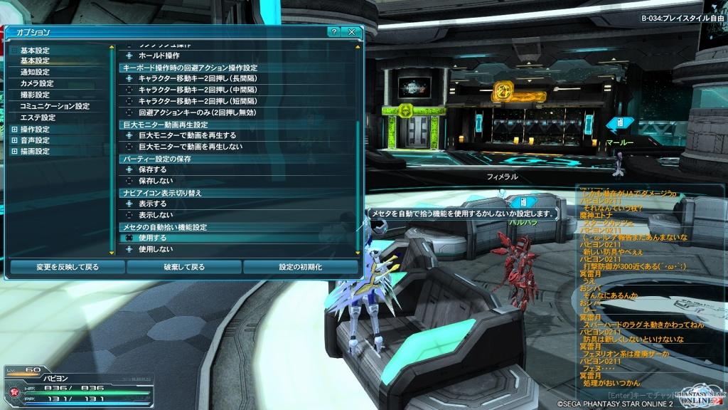 ゲーム日記_PSO2_20131010_22