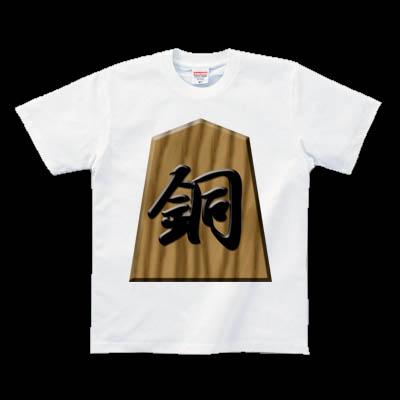 ニセ将棋の駒 - 銅
