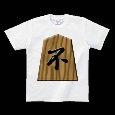 ニセ将棋の駒-不