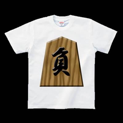 ニセ将棋の駒 - 負