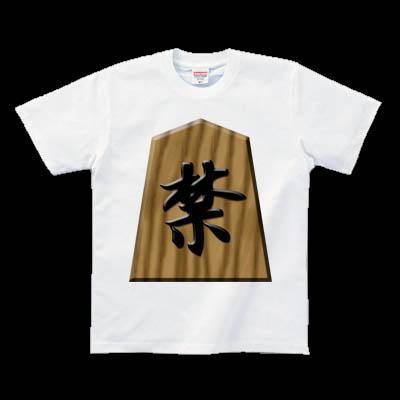 ニセ将棋の駒 - 禁