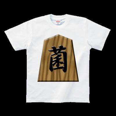 ニセ将棋の駒 - 菌