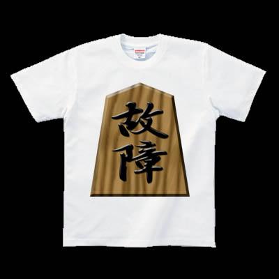 ニセ将棋の駒 - 故障