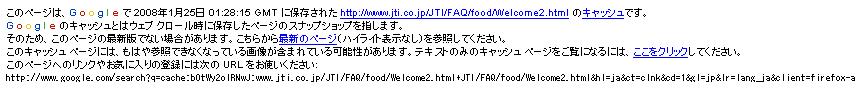 JTのキャッシュのアドレス