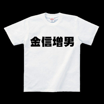 誤字熟語 金信増男